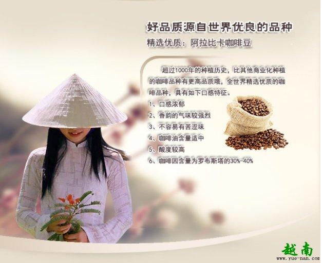 nbsp;  越南西贡咖啡650的好品质来自世界精品咖啡产区--越南西贡(越南胡志明市旧称)