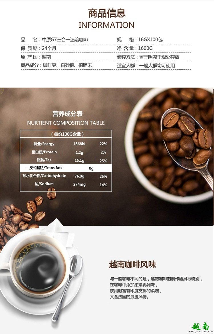 中原g7三合一速溶咖啡价格